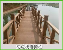 河边栈道护栏