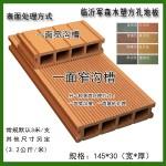 天津方孔地板145*30