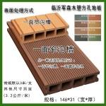 天津方孔地板146*31