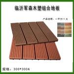 北京组合地板A300*300