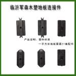 天津地板塑料连接件