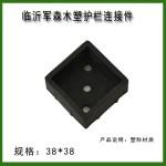 天津护栏塑料连接件38*38